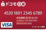 ドコモ口座VISAカード